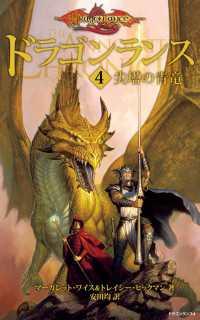 ドラゴンランス<4 尖塔の青竜>