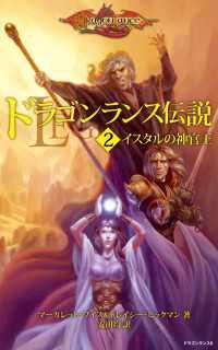 ドラゴンランス伝説<2 イスタルの神官王>