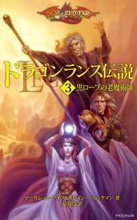 ドラゴンランス伝説<3 黒ローブの老魔術師>