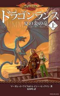 ドラゴンランス 夏の炎の竜<上>