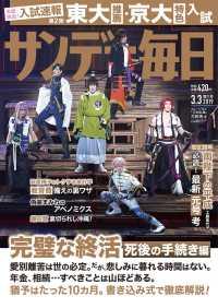 紀伊國屋書店BookWebで買える「サンデー毎日」の画像です。価格は370円になります。