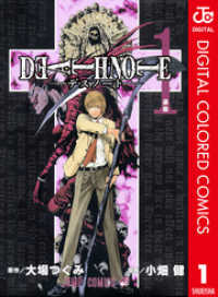 DEATH NOTE カラー版 全12巻セット