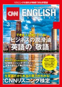紀伊國屋書店BookWebで買える「[音声DL付き]CNN ENGLISH EXPRESS 2019年3月号」の画像です。価格は972円になります。