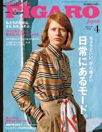 madame FIGARO japon (フィガロ ジャポン) 2019年 4月号
