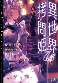 異世界拷問姫 7.5【電子特典付き】