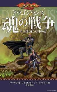 ドラゴンランス 魂の戦争 第3部 消えた月の竜