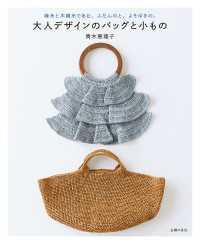 大人デザインのバッグと小もの