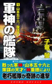 紀伊國屋書店BookWebで買える「軍神の艦隊(1)山本五十六、復活す!」の画像です。価格は324円になります。