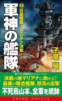 紀伊國屋書店BookWebで買える「軍神の艦隊(2)巨星降臨!マリアナ決戦」の画像です。価格は324円になります。