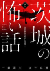 紀伊國屋書店BookWebで買える「茨城の怖い話2?鬼怒砂丘に集いし英霊?」の画像です。価格は1,080円になります。