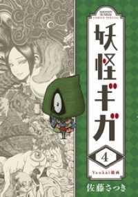 妖怪ギガ(4)