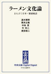 ラーメン文化論 まんぷく日本・繁盛秘話