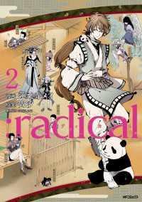 紀伊國屋書店BookWebで買える「:radical 2」の画像です。価格は594円になります。