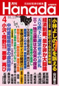 紀伊國屋書店BookWebで買える「月刊Hanada2019年4月号」の画像です。価格は840円になります。