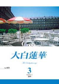 紀伊國屋書店BookWebで買える「大白蓮華 2019年 3月号」の画像です。価格は184円になります。