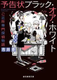 紀伊國屋書店BookWebで買える「予告状ブラック・オア・ホワイト」の画像です。価格は760円になります。