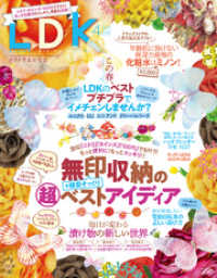 紀伊國屋書店BookWebで買える「LDK (エル・ディー・ケー 2019年4月号」の画像です。価格は629円になります。