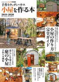 手作りウッディハウス 小屋を作る本 2019-2020