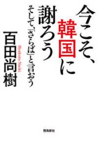 紀伊國屋書店BookWebで買える「今こそ、韓国に謝ろう ?そして、「さらば」と言おう? 【文庫版】」の画像です。価格は749円になります。