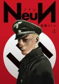 NeuN 4巻