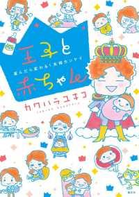 【期間限定試し読み増量版】王子と赤ちゃん 1巻