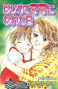 【期間限定試し読み増量版】はじめてママになれた日 1巻