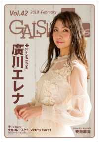 GALS PARADISE plus Vol.42 2019 February