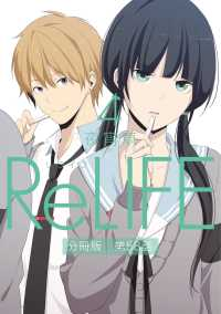 ReLIFE4【分冊版】第58話 comico