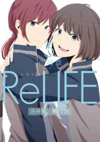 comico<br> ReLIFE5【分冊版】第75話