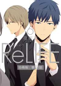 comico<br> ReLIFE6【分冊版】第96話
