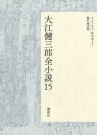 大江健三郎全小説 第15巻