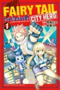 FAIRY TAIL CITY HERO 1巻