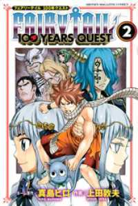 FAIRY TAIL 100 YEARS QUEST 2巻