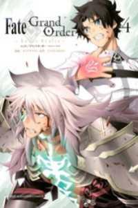Fate/Grand Order-turas realta- 4巻