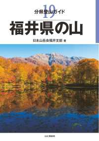 19 福井県の山