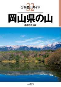 32 岡山県の山
