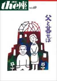 69号 父と暮せば(2011)