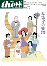 70号 キネマの天地(2011)
