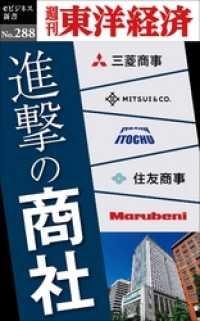 紀伊國屋書店BookWebで買える「進撃の商社—週刊東洋経済eビジネス新書No.288」の画像です。価格は432円になります。