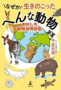 なぜか生きのこったへんな動物 おもしろ動物世界地図
