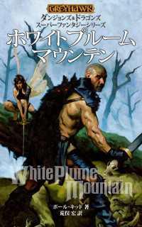 ダンジョンズ&ドラゴンズ スーパーファンタジーシリーズ ホワイトプルームマウンテン