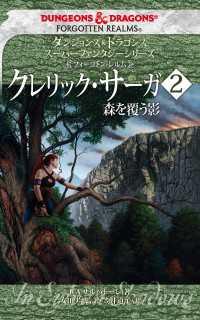 ダンジョンズ&ドラゴンズ スーパーファンタジーシリーズ <フォーゴトン・レルム>クレリック・サーガ2 森を覆う影