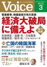 紀伊國屋書店BookWebで買える「Voice 2019年3月号」の画像です。価格は779円になります。