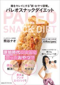 紀伊國屋書店BookWebで買える「腸をキレイにする「新・おやつ習慣」 パレオスナックダイエット」の画像です。価格は1,425円になります。