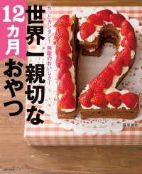 紀伊國屋書店BookWebで買える「世界一親切な12カ月おやつ」の画像です。価格は952円になります。