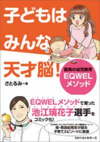 紀伊國屋書店BookWebで買える「子どもはみんな天才脳!」の画像です。価格は1,296円になります。