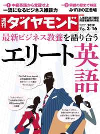 紀伊國屋書店BookWebで買える「週刊ダイヤモンド 19年3月16日号」の画像です。価格は690円になります。