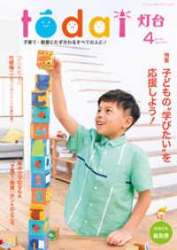 紀伊國屋書店BookWebで買える「灯台2019年4月号」の画像です。価格は399円になります。