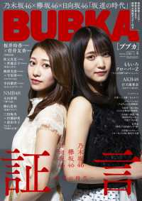 紀伊國屋書店BookWebで買える「BUBKA 2019年4月号」の画像です。価格は680円になります。