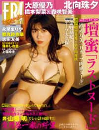 フライデー別冊 ダイナマイト2019年3月23日増刊号